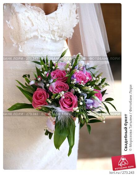 Купить «Свадебный букет», фото № 273243, снято 29 сентября 2007 г. (c) Морозова Татьяна / Фотобанк Лори