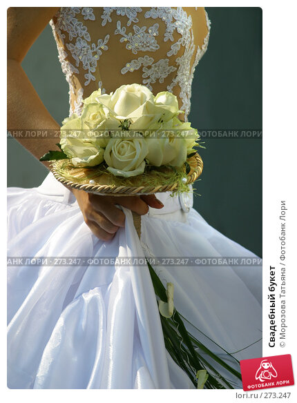 Свадебный букет, фото № 273247, снято 19 августа 2006 г. (c) Морозова Татьяна / Фотобанк Лори