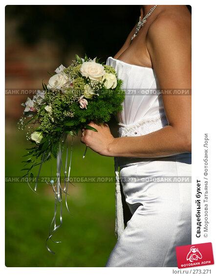 Свадебный букет, фото № 273271, снято 25 августа 2007 г. (c) Морозова Татьяна / Фотобанк Лори