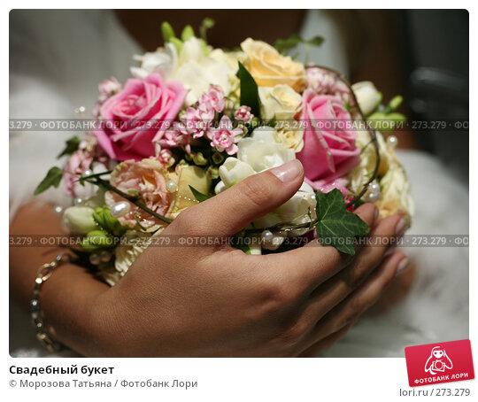 Свадебный букет, фото № 273279, снято 1 сентября 2007 г. (c) Морозова Татьяна / Фотобанк Лори