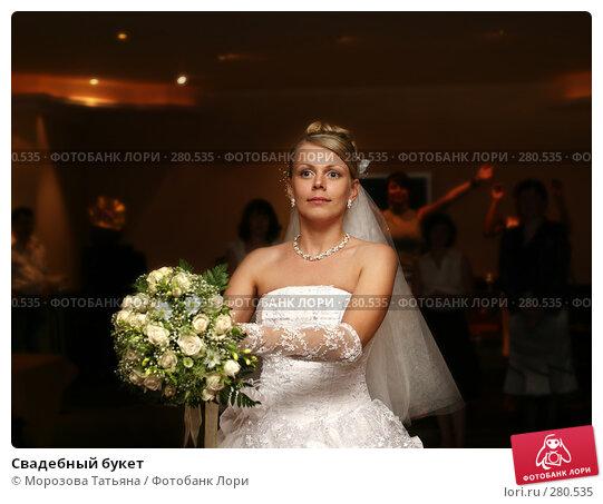 Свадебный букет, фото № 280535, снято 1 июня 2007 г. (c) Морозова Татьяна / Фотобанк Лори