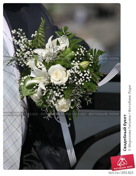 Купить «Свадебный букет», фото № 293423, снято 1 июня 2007 г. (c) Морозова Татьяна / Фотобанк Лори