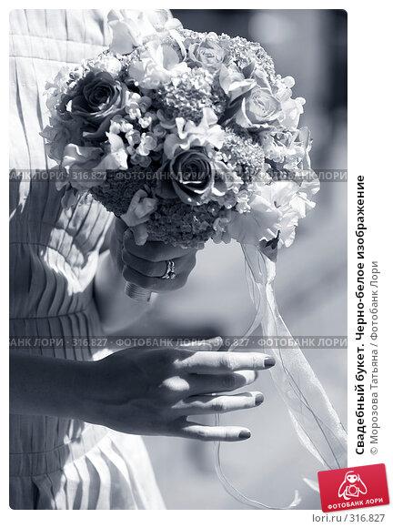 Свадебный букет. Черно-белое изображение, фото № 316827, снято 6 июня 2008 г. (c) Морозова Татьяна / Фотобанк Лори