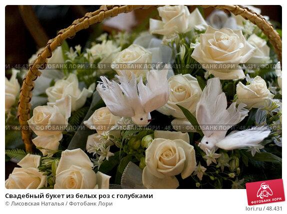 Свадебный букет из белых роз с голубками, фото № 48431, снято 25 мая 2007 г. (c) Лисовская Наталья / Фотобанк Лори