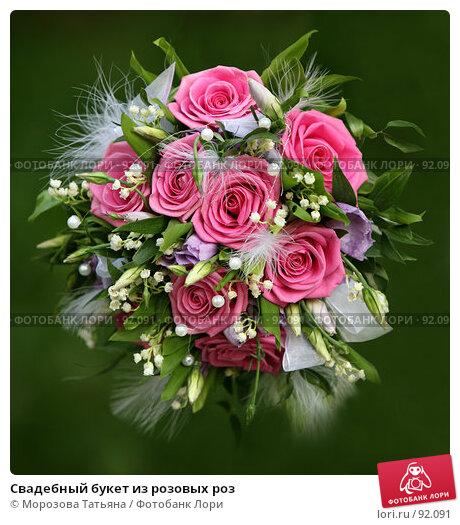 Свадебный букет из розовых роз, фото № 92091, снято 29 сентября 2007 г. (c) Морозова Татьяна / Фотобанк Лори