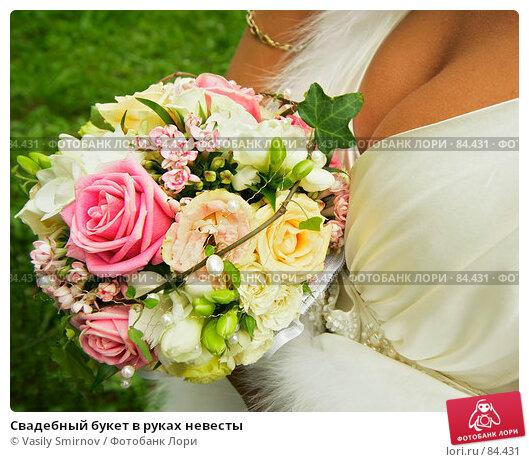 Свадебный букет в руках невесты, фото № 84431, снято 1 сентября 2007 г. (c) Vasily Smirnov / Фотобанк Лори