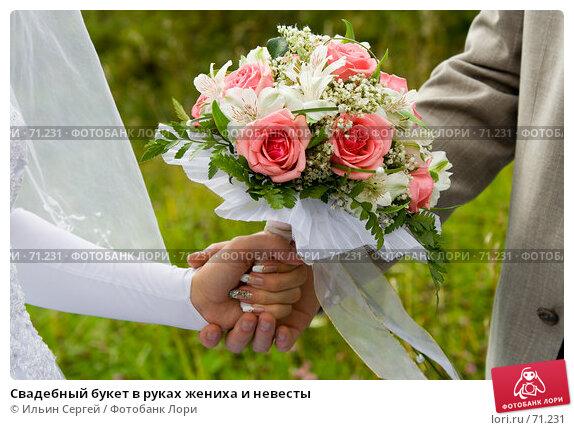 Купить «Свадебный букет в руках жениха и невесты», фото № 71231, снято 10 августа 2007 г. (c) Ильин Сергей / Фотобанк Лори