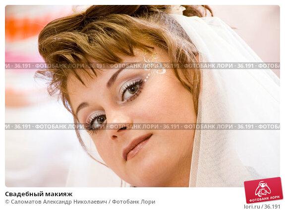 Свадебный макияж, фото № 36191, снято 14 июля 2006 г. (c) Саломатов Александр Николаевич / Фотобанк Лори