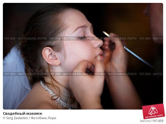 Свадебный макияж, фото № 197859, снято 12 января 2008 г. (c) Serg Zastavkin / Фотобанк Лори