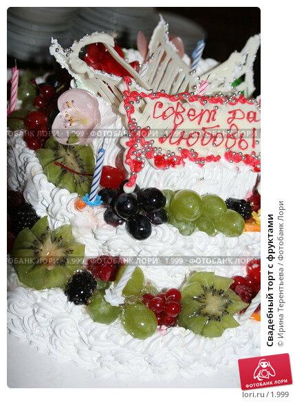 Свадебный торт с фруктами, эксклюзивное фото № 1999, снято 19 августа 2005 г. (c) Ирина Терентьева / Фотобанк Лори