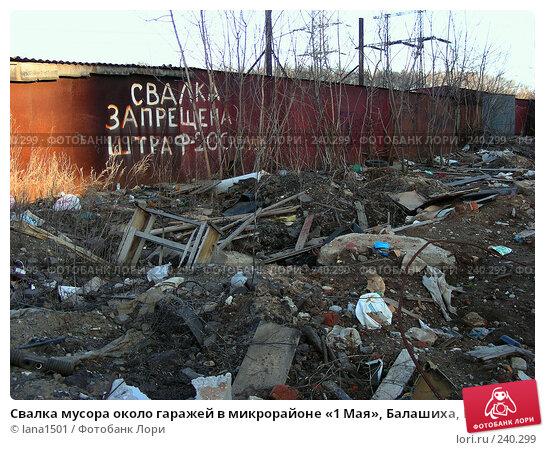 Свалка мусора около гаражей в микрорайоне «1 Мая», Балашиха, Московская область, эксклюзивное фото № 240299, снято 31 марта 2008 г. (c) lana1501 / Фотобанк Лори