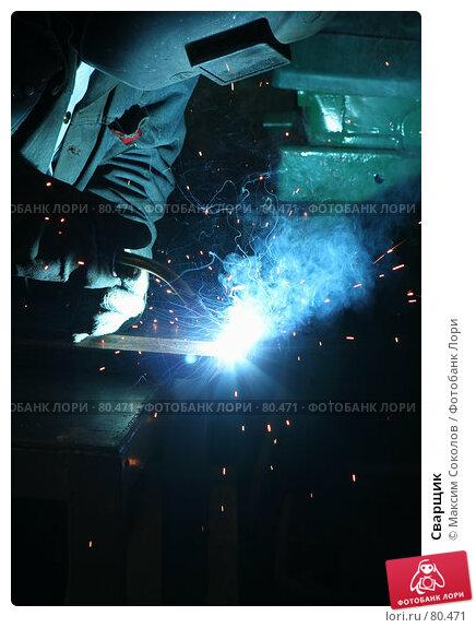 Сварщик, фото № 80471, снято 27 августа 2007 г. (c) Максим Соколов / Фотобанк Лори