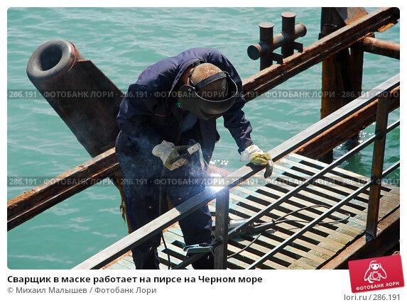 Сварщик в маске работает на пирсе на Черном море, фото № 286191, снято 3 мая 2008 г. (c) Михаил Малышев / Фотобанк Лори