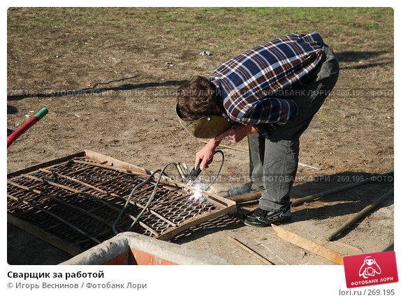 Сварщик за работой, фото № 269195, снято 29 апреля 2008 г. (c) Игорь Веснинов / Фотобанк Лори