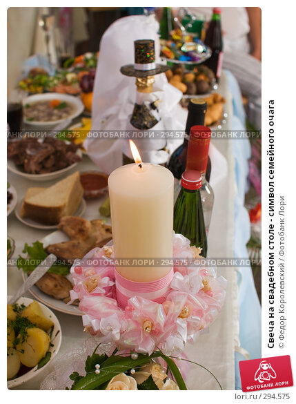 Свеча на свадебном столе - символ семейного очага, фото № 294575, снято 17 мая 2008 г. (c) Федор Королевский / Фотобанк Лори