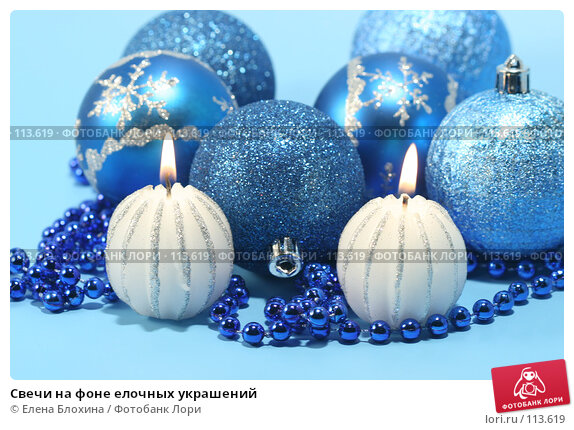 Купить «Свечи на фоне елочных украшений», фото № 113619, снято 8 ноября 2007 г. (c) Елена Блохина / Фотобанк Лори