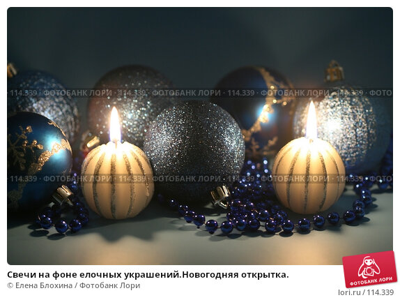 Свечи на фоне елочных украшений.Новогодняя открытка., фото № 114339, снято 8 ноября 2007 г. (c) Елена Блохина / Фотобанк Лори