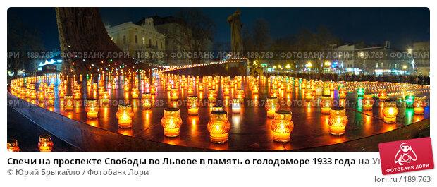 Свечи на проспекте Свободы во Львове в память о голодоморе 1933 года на Украине, фото № 189763, снято 28 апреля 2017 г. (c) Юрий Брыкайло / Фотобанк Лори