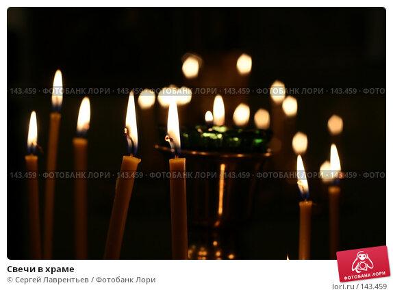 Свечи в храме, фото № 143459, снято 18 июля 2004 г. (c) Сергей Лаврентьев / Фотобанк Лори