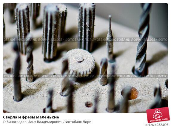 Сверла и фрезы маленькие, фото № 232095, снято 25 декабря 2007 г. (c) Виноградов Илья Владимирович / Фотобанк Лори