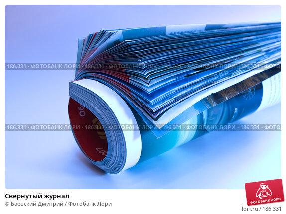 Свернутый журнал, фото № 186331, снято 24 января 2008 г. (c) Баевский Дмитрий / Фотобанк Лори