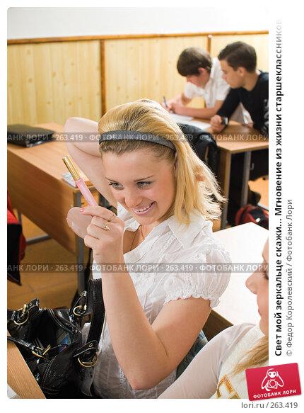 Купить «Свет мой зеркальце скажи... Мгновение из жизни старшеклассников», фото № 263419, снято 26 апреля 2008 г. (c) Федор Королевский / Фотобанк Лори