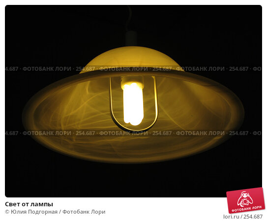 Свет от лампы, фото № 254687, снято 17 апреля 2008 г. (c) Юлия Селезнева / Фотобанк Лори