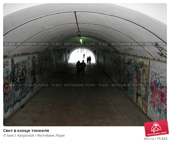 Свет в конце тоннеля, фото № 15823, снято 17 декабря 2006 г. (c) Ivan I. Karpovich / Фотобанк Лори