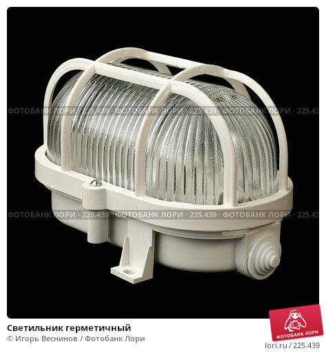 Купить «Светильник герметичный», фото № 225439, снято 17 марта 2008 г. (c) Игорь Веснинов / Фотобанк Лори