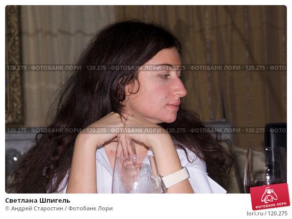 Светлана Шпигель, фото № 120275, снято 17 октября 2007 г. (c) Андрей Старостин / Фотобанк Лори