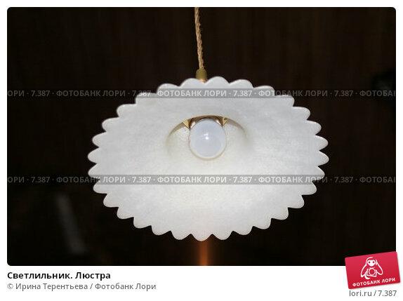 Светлильник. Люстра, эксклюзивное фото № 7387, снято 2 июня 2006 г. (c) Ирина Терентьева / Фотобанк Лори