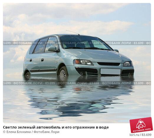 Купить «Светло зеленый автомобиль и его отражение в воде», фото № 83699, снято 23 ноября 2017 г. (c) Елена Блохина / Фотобанк Лори