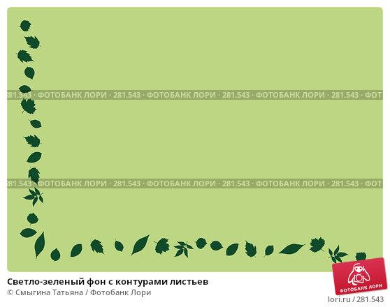 Купить «Светло-зеленый фон с контурами листьев», фото № 281543, снято 19 марта 2018 г. (c) Смыгина Татьяна / Фотобанк Лори