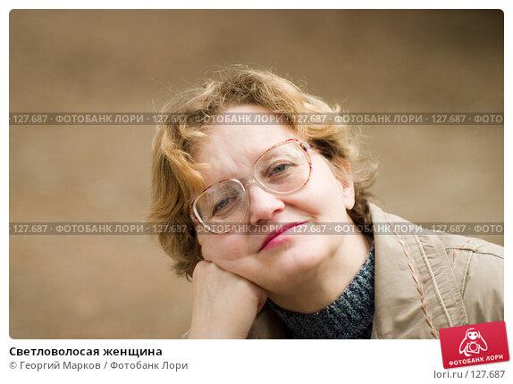 Светловолосая женщина, фото № 127687, снято 11 июня 2006 г. (c) Георгий Марков / Фотобанк Лори