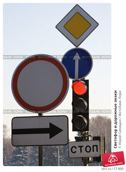 Светофор и дорожные знаки, фото № 17859, снято 26 января 2007 г. (c) Юрий Синицын / Фотобанк Лори