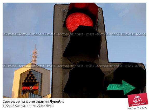 Светофор на фоне здания Лукойла, фото № 17635, снято 17 января 2007 г. (c) Юрий Синицын / Фотобанк Лори