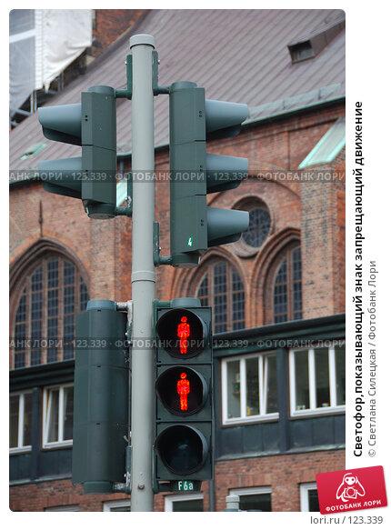 Купить «Светофор,показывающий знак запрещающий движение», фото № 123339, снято 2 октября 2007 г. (c) Светлана Силецкая / Фотобанк Лори