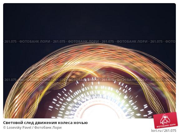 Световой след движения колеса ночью, фото № 261075, снято 8 марта 2017 г. (c) Losevsky Pavel / Фотобанк Лори