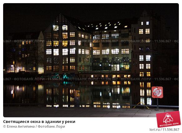 Светящиеся окна в здании у реки. Стоковое фото, фотограф Елена Антипина / Фотобанк Лори