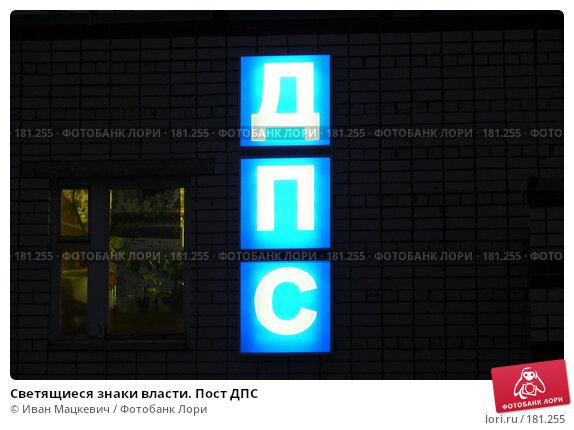 Купить «Светящиеся знаки власти. Пост ДПС», фото № 181255, снято 19 января 2008 г. (c) Иван Мацкевич / Фотобанк Лори