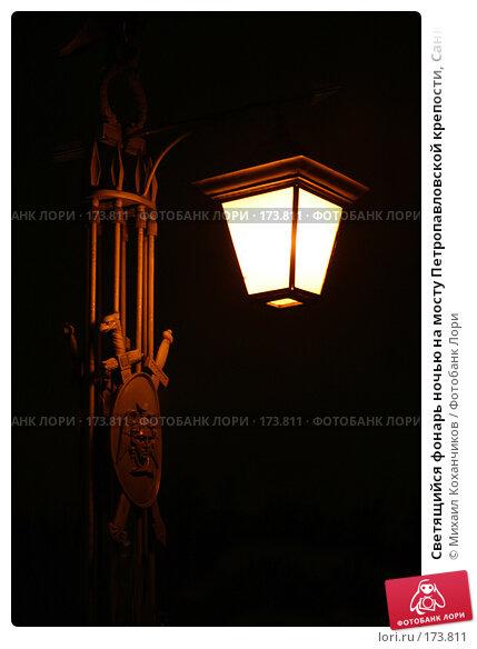 Светящийся фонарь ночью на мосту Петропавловской крепости, Санкт-Петербург, фото № 173811, снято 11 ноября 2007 г. (c) Михаил Коханчиков / Фотобанк Лори