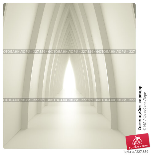 Светящийся коридор, иллюстрация № 227859 (c) ИЛ / Фотобанк Лори