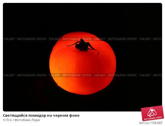 Светящийся помидор на черном фоне, фото № 134607, снято 30 ноября 2007 г. (c) Fro / Фотобанк Лори