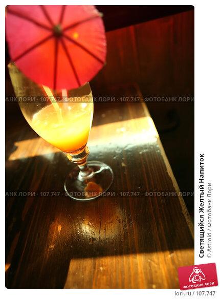 Светящийся Желтый Напиток, фото № 107747, снято 5 сентября 2007 г. (c) Astroid / Фотобанк Лори