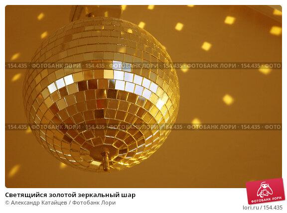 Светящийся золотой зеркальный шар, фото № 154435, снято 23 февраля 2017 г. (c) Александр Катайцев / Фотобанк Лори