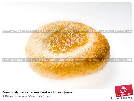 Купить «Свежая булочка с начинкой на белом фоне», фото № 1298575, снято 17 декабря 2009 г. (c) Юлия Сайганова / Фотобанк Лори