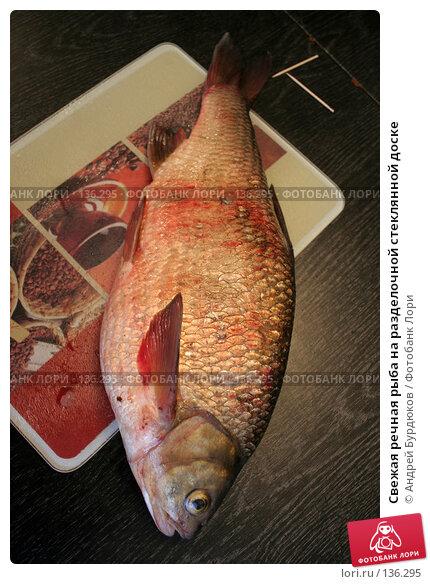 Свежая речная рыба на разделочной стеклянной доске, фото № 136295, снято 6 мая 2007 г. (c) Андрей Бурдюков / Фотобанк Лори