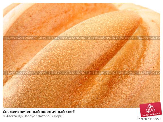 Свежеиспеченный пшеничный хлеб, фото № 115959, снято 14 сентября 2007 г. (c) Александр Паррус / Фотобанк Лори