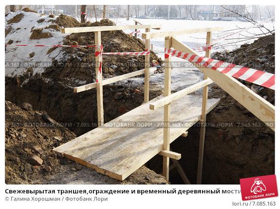 город, пешеходный мостик через траншею Ковальчук
