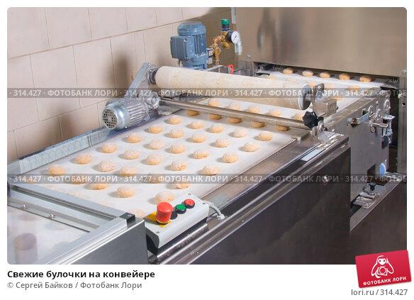 Свежие булочки на конвейере, фото № 314427, снято 29 октября 2006 г. (c) Сергей Байков / Фотобанк Лори